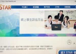 「STAR網上學習平台」網上評估學習計劃