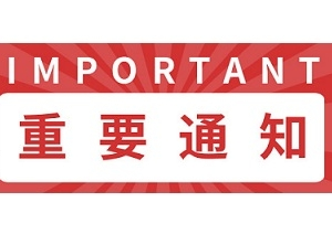 有關:13/2教育局宣佈停課之安排(最新消息)