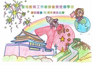 「慶祝國慶70周年」幼稚園親子填色比賽