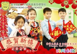 春節來臨,新年在即,黃楚標學校全體師生祝福大家:身體健康!學業進步!工作順利!萬事如意!鼠年行好運!