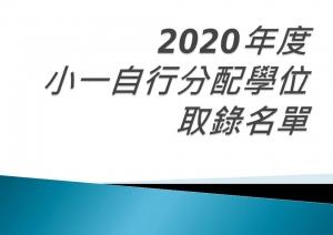 2020年度小一自行分配學位取錄名單