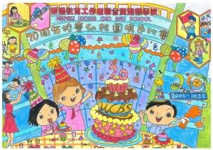 二十周年校慶幼稚園填色比賽