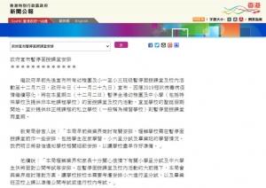 政府宣布暫停面授課堂安排(十二月二日)