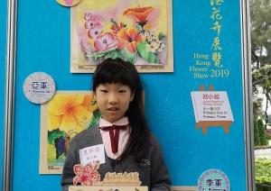 本校榮獲「香港花卉展覽2019賽馬會學童繪畫比賽」初小組 冠軍