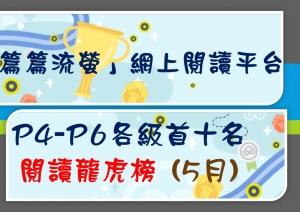 「篇篇流螢」網上閱讀平台閱讀龍虎榜(5月)