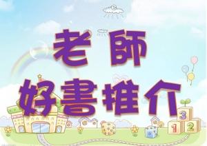 老師好書推介2019-2020(四)