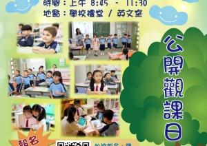 公開觀課日活動