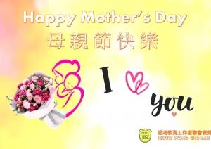 母親節快樂﹗Happy mother's Day﹗