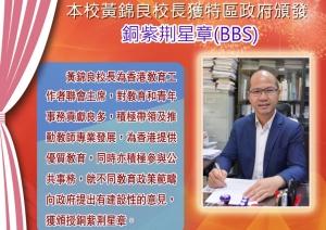 恭賀本校黃錦良校長獲特區政府頒發「銅紫荆星章(BBS)」