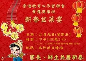 家長教師會週年會員大會暨新春盆菜宴