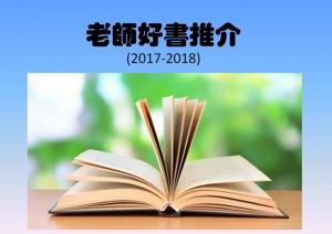 老師好書推介(一)(2017-2018)