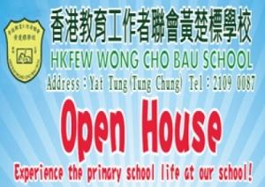 學校體驗日 Open House