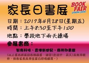 家長日書展2017