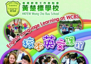 校本英文課程 English Language Learning at WCBS