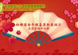 幼稚園金牛報喜慶新春短片及造型設計比賽