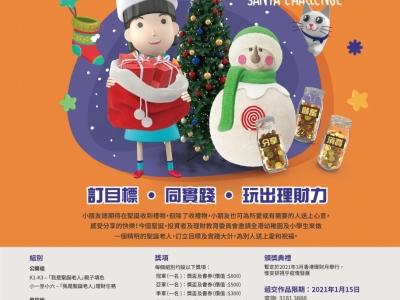 「兒童理財教育」學習:「我是聖誕老人」大挑戰