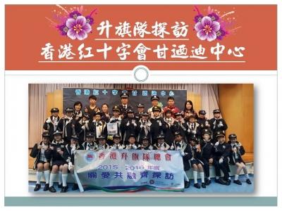升旗隊探訪香港紅十字會甘迺迪中心活動