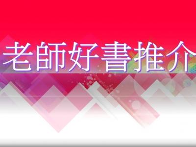 老師好書推介2019-2020(二)