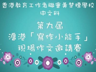 第九屆滬港「寫作小能手」現場作文邀請賽