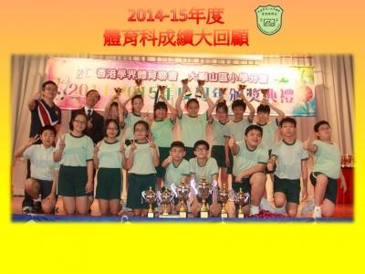 2014-15年度 體育科回顧