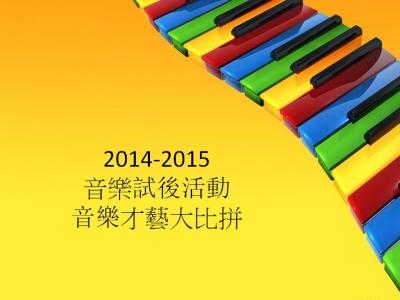 2014-2015年度 音樂才藝大比拼