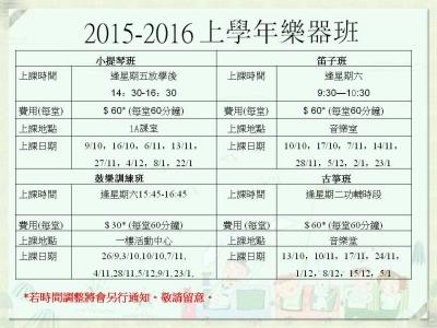 2015-2016 上學年樂器班上課時間