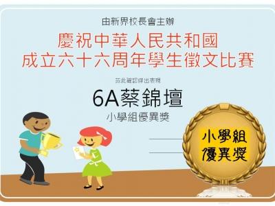 慶祝中華人民共和國成立六十六周年學生徵文比賽