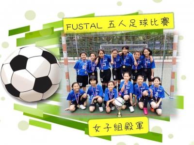 FUSTAL 五人足球比賽