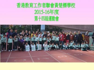 2015-16年度運動會
