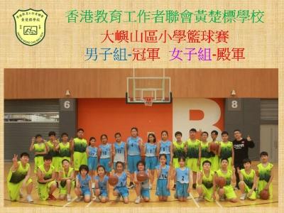 2015-16年度大嶼山區小學校際籃球賽