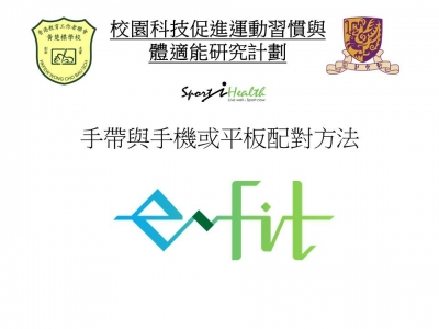E-Fit Programme手帶與手機或平板配對方法