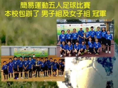 簡易運動五人足球比賽