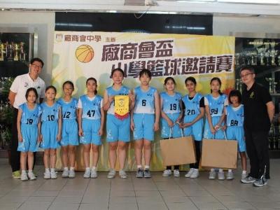 第十六屆廠商會盃小學籃球邀請賽