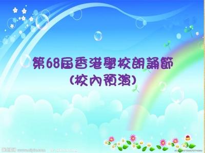 第68屆香港學校朗誦節(校內預演)