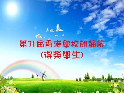 第71屆香港學校朗誦節 - 得獎學生