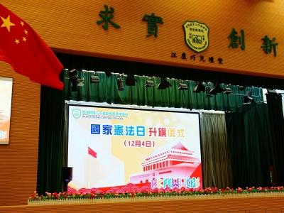 「2020國家憲法日」校本學與教活動