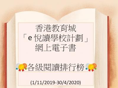 「e悅讀學校計劃」網上電子書各級閱讀排行榜