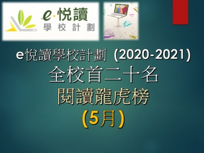 「e悅讀學校計劃」閱讀龍虎榜成績(5月)