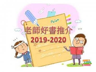 老師好書推介2019