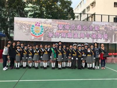 香港交通安全隊 - 新界南周年檢閱禮