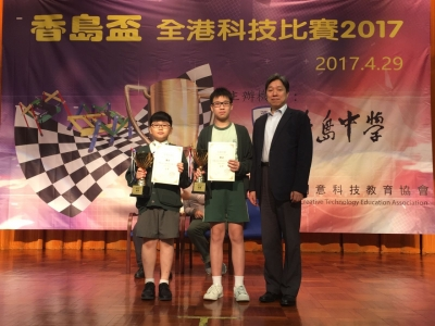 香島盃全港學生科技大賽2017
