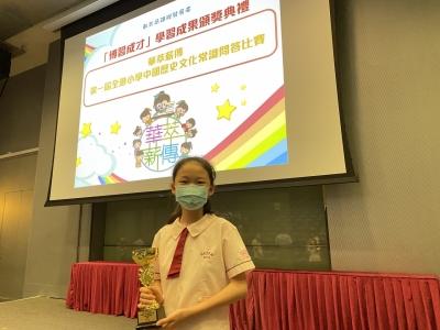 華萃薪傳——第一屆全港小學中國歷史文化常識問答比賽
