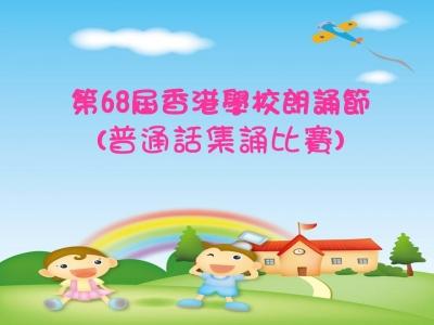 第68屆香港學校朗誦節(普通話集誦比賽)