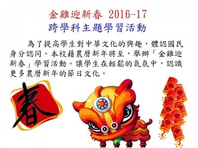 金雞迎新春 2016-17跨學科主題學習活動
