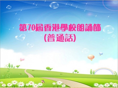 第70屆香港學校朗誦節(普通話預演)