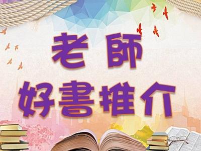 老師好書推介2019-2020(三)