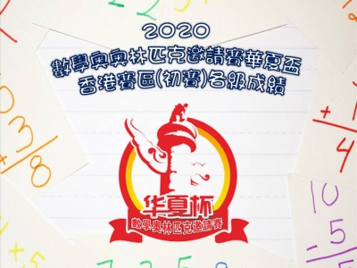 2020數學奧奧林匹克邀請賽華夏盃香港賽區(初賽)各級成績