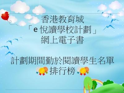 e悅讀學校各級排行榜