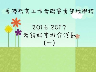 老師好書推介(一) (2016-2017)