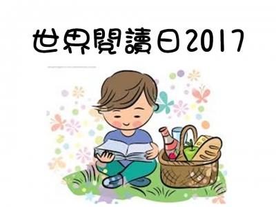 世界閱讀日活動